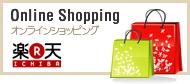 楽天市場のショッピングサイト