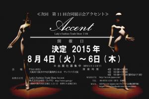 acccent_11th_w700